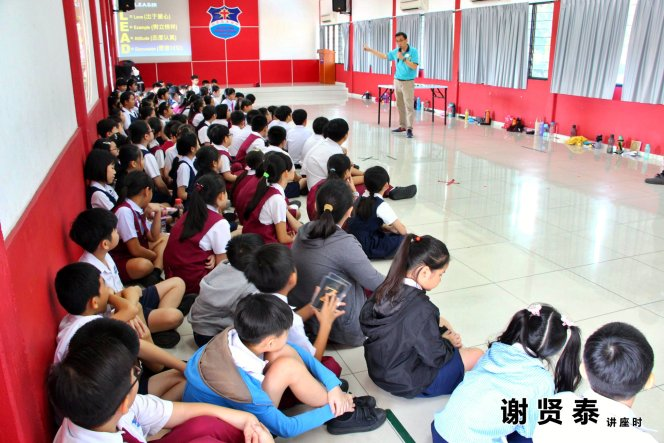 谢贤泰 2020小小领袖营 我是好领袖 I am A Leader SJKC Chung Hwa Presbyterian Muar Johor Malaysia 麻坡小学领袖培训 A028