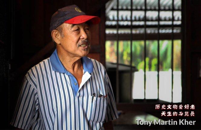Tony Martin Kher Chu Bin 郭洙铭 历史文物爱好者 天生的导览员 峇株巴辖人 Batu Pahat People A20