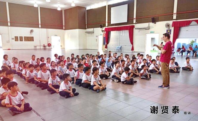 谢贤泰 2020 谢贤泰老师培训 马威华小 小小领袖培训 启发你的思考 挖掘你的潜能 SJKC MAWAI Kota Tinggi Johor Malaysia A03