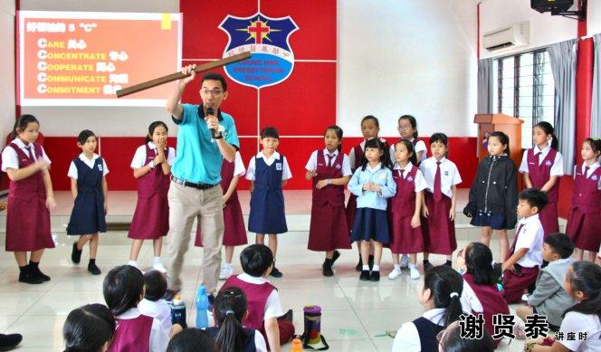 谢贤泰 2020小小领袖营 我是好领袖 I am A Leader SJKC Chung Hwa Presbyterian Muar Johor Malaysia 麻坡小学领袖培训 A070
