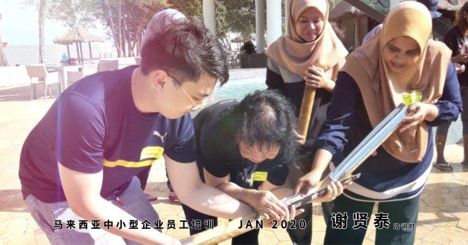 谢贤泰老师 谢贤泰讲师 马来西亚 中小型企业员工培训 中小型企业员工训练 员工团队培训 凝聚力培训 合作能力培训 A00