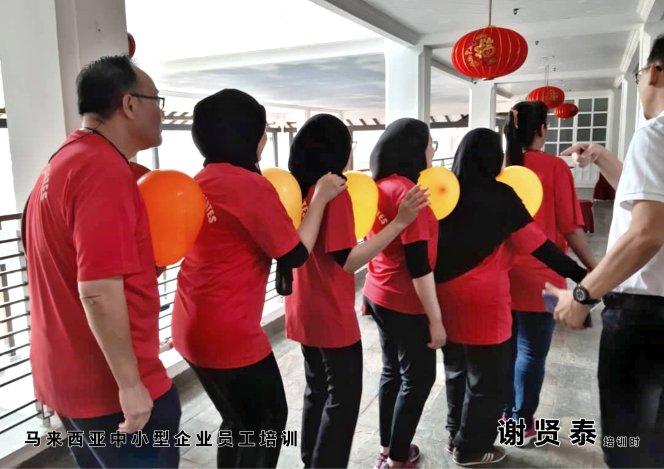 谢贤泰老师 谢贤泰讲师 马来西亚 中小型企业员工培训 中小型企业员工训练 员工团队培训 凝聚力培训 合作能力培训 A03