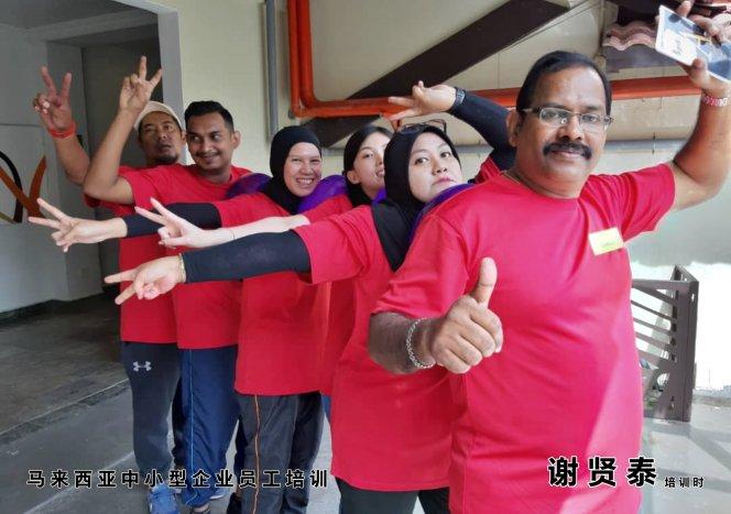 谢贤泰老师 谢贤泰讲师 马来西亚 中小型企业员工培训 中小型企业员工训练 员工团队培训 凝聚力培训 合作能力培训 A05