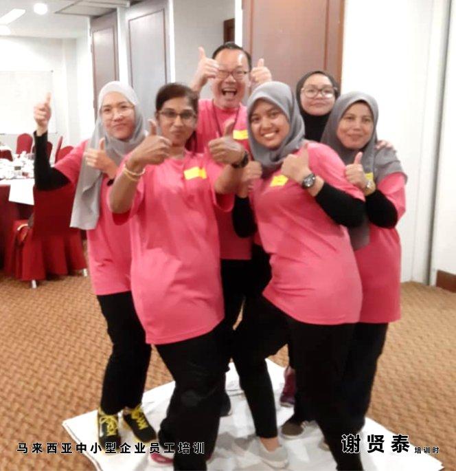 谢贤泰老师 谢贤泰讲师 马来西亚 中小型企业员工培训 中小型企业员工训练 员工团队培训 凝聚力培训 合作能力培训 A07