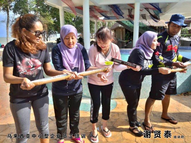 谢贤泰老师 谢贤泰讲师 马来西亚 中小型企业员工培训 中小型企业员工训练 员工团队培训 凝聚力培训 合作能力培训 A01