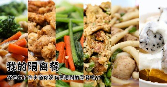 我的隔离餐 你煮了什么菜肴呢 你也煮了许多道你没有预想到的菜肴吧 武汉肺炎隔离餐 新冠肺炎隔离餐 Effye Media 隔离餐 马来西亚网站制作公司 A00