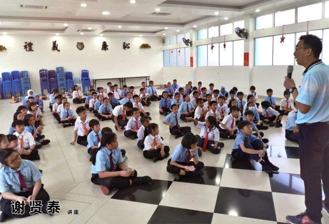 谢贤泰 哥打培华小学 小小领袖培训 Be A Team Leader 2020 小学生领袖培训 谢贤泰老师 谢贤泰讲师 领导能力 潜能激发 A13
