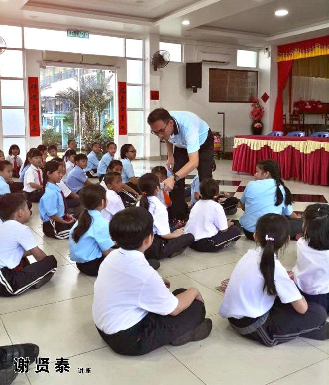 谢贤泰 哥打培华小学 小小领袖培训 Be A Team Leader 2020 小学生领袖培训 谢贤泰老师 谢贤泰讲师 领导能力 潜能激发 A15