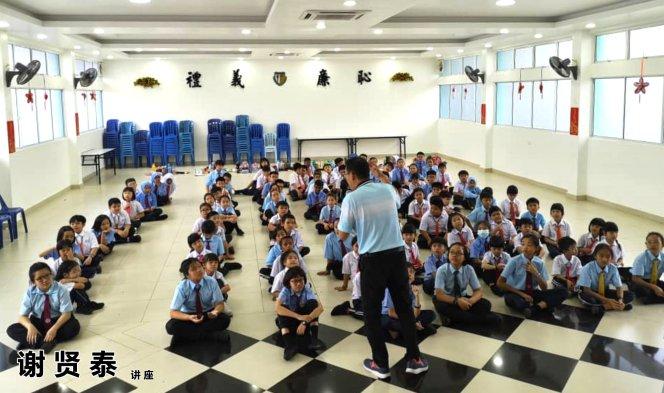 谢贤泰 哥打培华小学 小小领袖培训 Be A Team Leader 2020 小学生领袖培训 谢贤泰老师 谢贤泰讲师 领导能力 潜能激发 A44