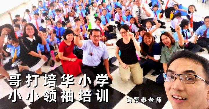 谢贤泰 哥打培华小学 小小领袖培训 Be A Team Leader 2020 小学生领袖培训 谢贤泰老师 谢贤泰讲师 领导能力 潜能激发 A00