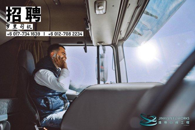 罗里司机工作 Jinyi Steel Works 峇株巴辖招聘罗里司机 峇株吧辖工作机会 A00