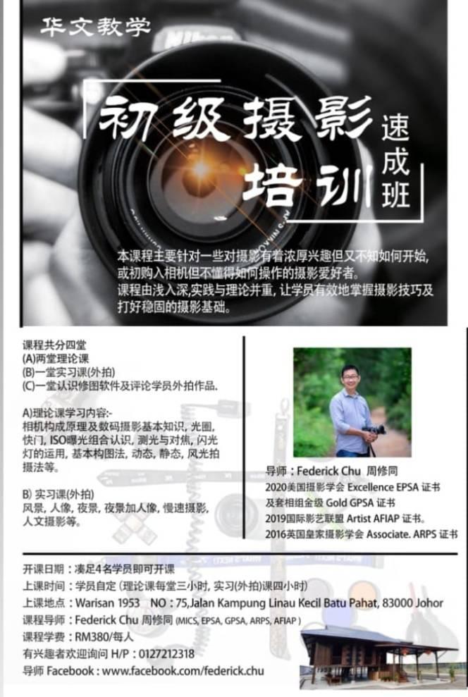 峇株巴辖摄影课摄影课程 马来西亚摄影老师 全职摄影人 摄影师 摄影导师 摄影指导 Federick Chu Siew Thong Malaysia Photographer Instructor D01