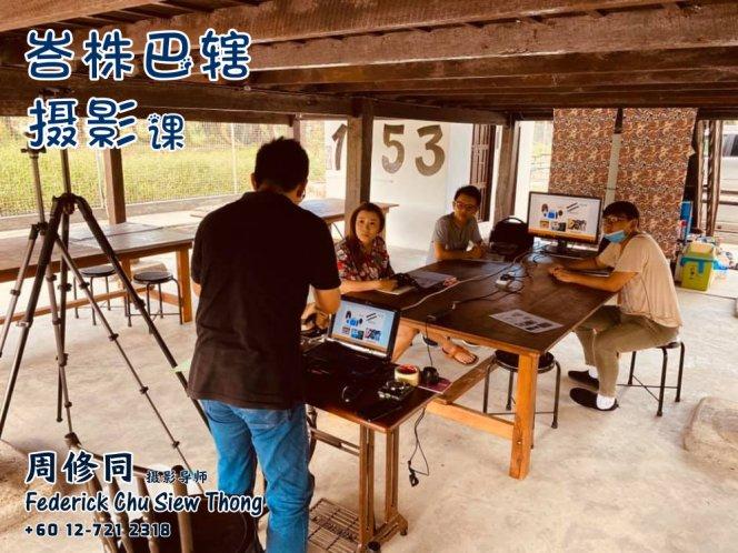 峇株巴辖摄影课摄影课程 马来西亚摄影老师 全职摄影人 摄影师 摄影导师 摄影指导 Federick Chu Siew Thong Malaysia Photographer Instructor D02