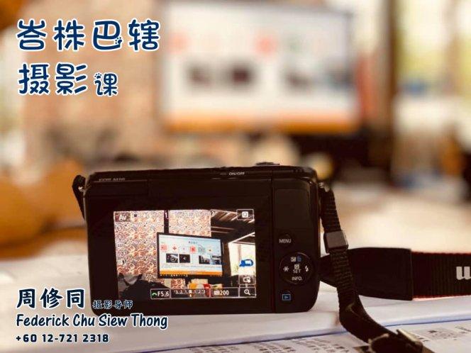 峇株巴辖摄影课摄影课程 马来西亚摄影老师 全职摄影人 摄影师 摄影导师 摄影指导 Federick Chu Siew Thong Malaysia Photographer Instructor D12