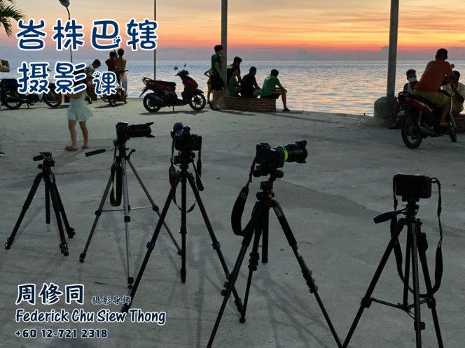 峇株巴辖摄影课摄影课程 马来西亚摄影老师 全职摄影人 摄影师 摄影导师 摄影指导 Federick Chu Siew Thong Malaysia Photographer Instructor D19