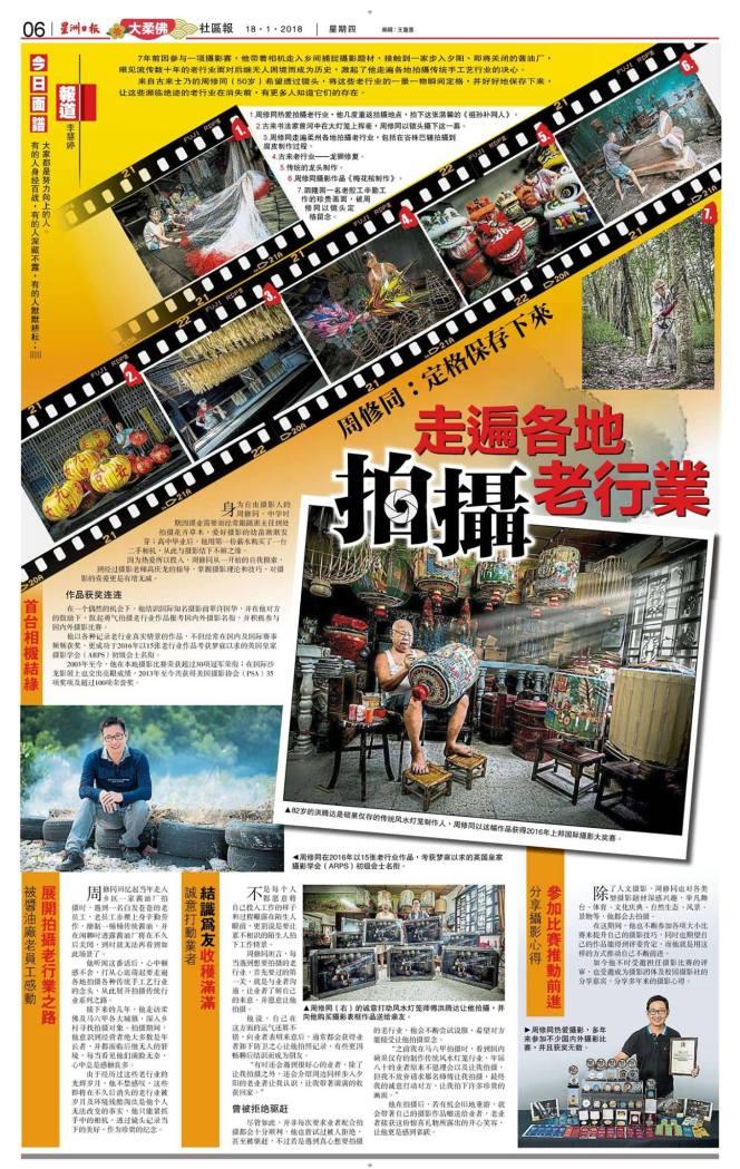 马来西亚摄影老师 全职摄影人 摄影师 摄影导师 摄影指导 Federick Chu Siew Thong Malaysia Photographer Instructor B01
