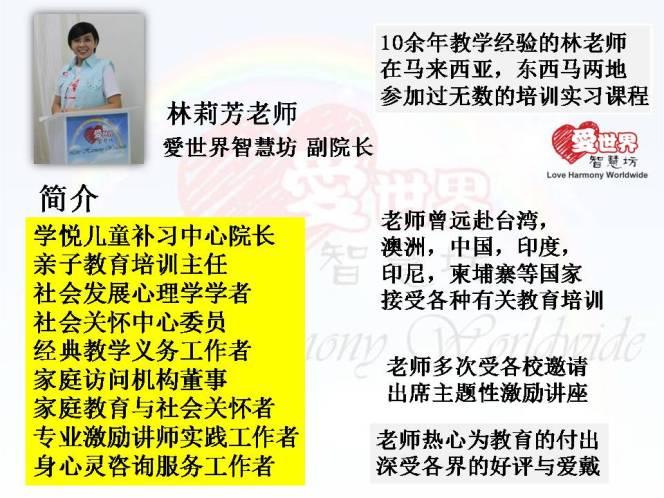 愛世界智慧坊 马来西亚 自我管理培训教育机构 麻坡 柔佛 A01