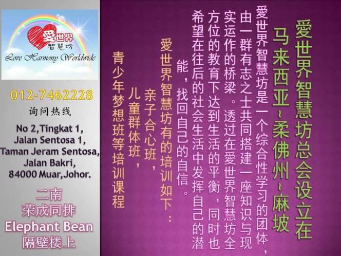 愛世界智慧坊 马来西亚 自我管理培训教育机构 麻坡 柔佛 A05