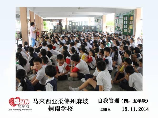 愛世界智慧坊 马来西亚 自我管理培训教育机构 麻坡 柔佛 B07