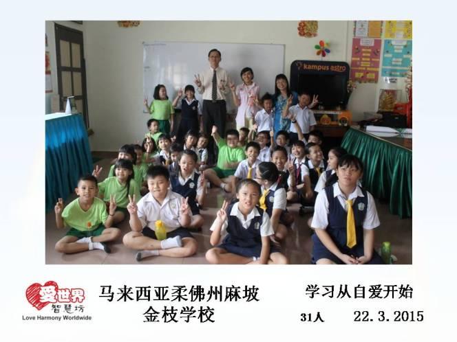 愛世界智慧坊 马来西亚 自我管理培训教育机构 麻坡 柔佛 B14