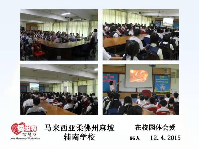 愛世界智慧坊 马来西亚 自我管理培训教育机构 麻坡 柔佛 B15