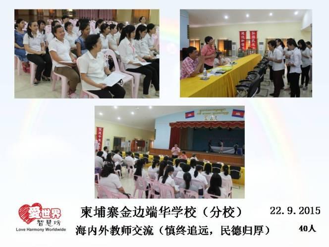愛世界智慧坊 马来西亚 自我管理培训教育机构 麻坡 柔佛 B20