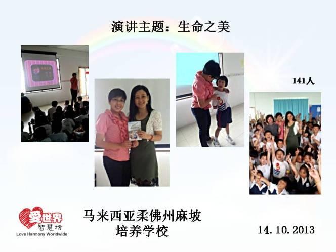 愛世界智慧坊 马来西亚 自我管理培训教育机构 麻坡 柔佛 B21