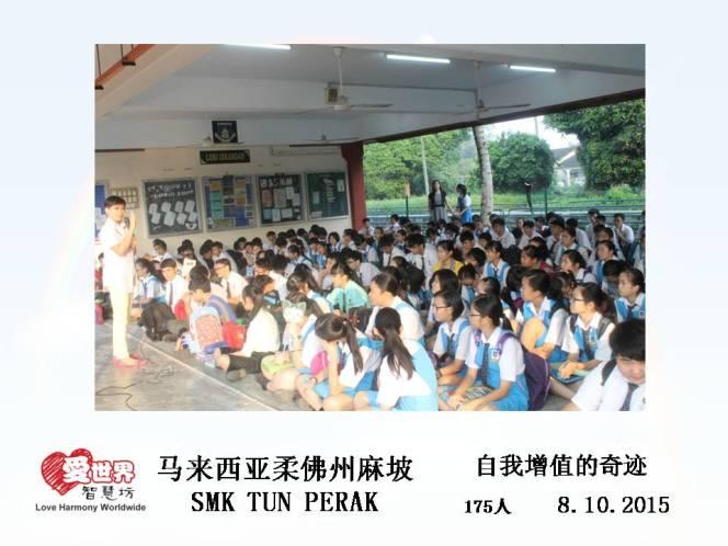 愛世界智慧坊 马来西亚 自我管理培训教育机构 麻坡 柔佛 B24