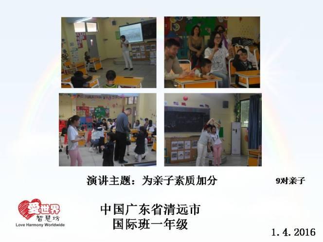 愛世界智慧坊 马来西亚 自我管理培训教育机构 麻坡 柔佛 B25