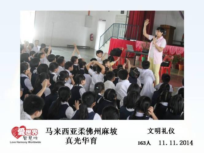 愛世界智慧坊 马来西亚 自我管理培训教育机构 麻坡 柔佛 B29