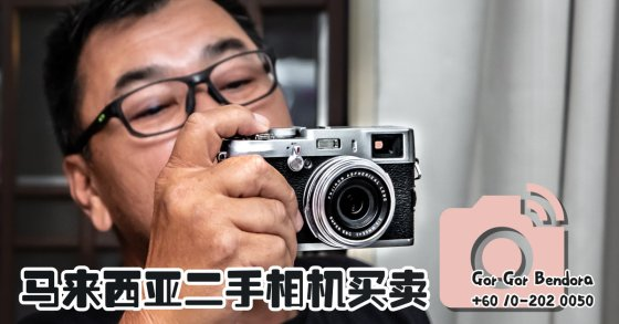 马来西亚二手相机买卖 相机杀手 Gor Gor Bendora Second hand camera buy and sell Malaysia Ben Bendora A00