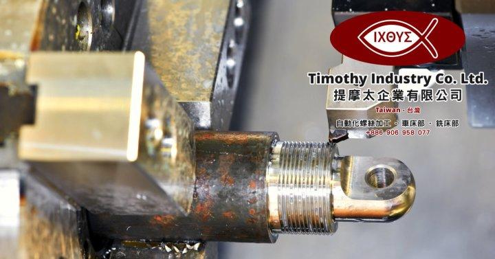 提摩太企業有限公司 Timothy Industry Co Ltd 台灣自動化螺絲加工 車床部 銑床部台灣工程 A00