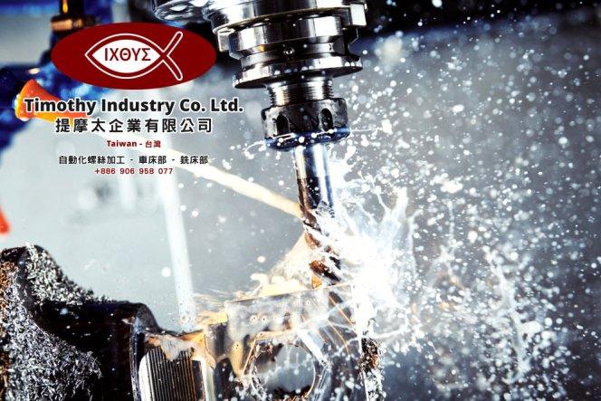 Timothy Industry Co Ltd 台灣自動化螺絲加工 車床部 銑床部台灣工程 A06