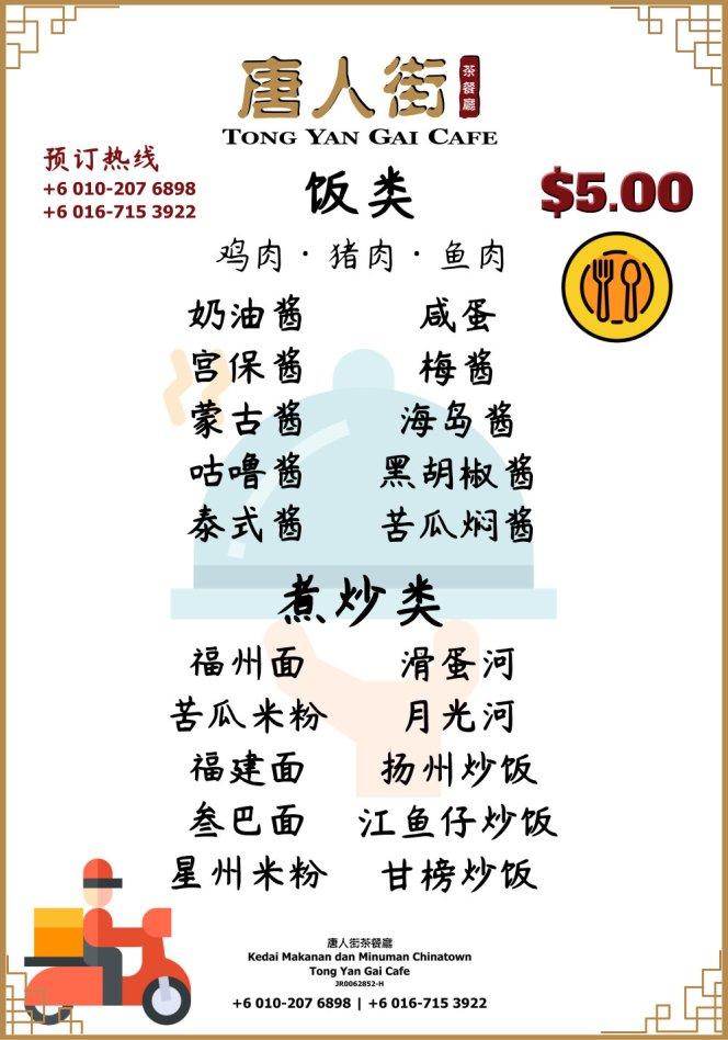 及 峇株巴辖预订外送晚餐 峇株巴辖餐厅及咖啡厅 唐人街茶餐厅 BP Chinatown Cafe Tong Yan Gai Cafe B01
