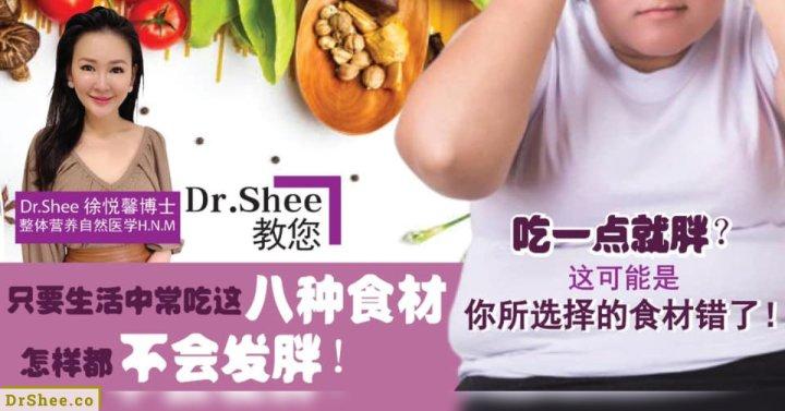 只要生活中常吃这八种食材 怎样都不会发胖 Dr Shee 吃一点就胖 这可能是你所选择的食材错了 Dr Shee 徐悦馨博士 整体营养自然医学 A00