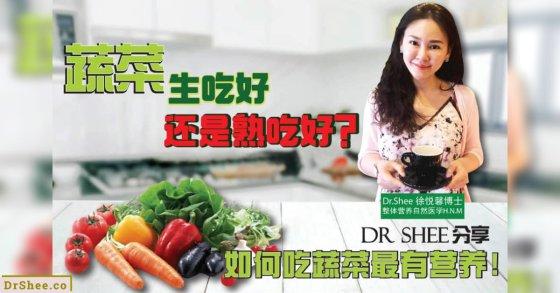生吃蔬菜最营养 Dr Shee 蔬菜生吃好还是熟吃好 Dr Shee 徐悦馨博士 整体营养自然医学 A00