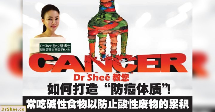 Dr Shee 教您如何打造 防癌体质 Dr Shee 预防癌症的有效途径 Dr Shee 徐悦馨博士 整体营养自然医学 A00
