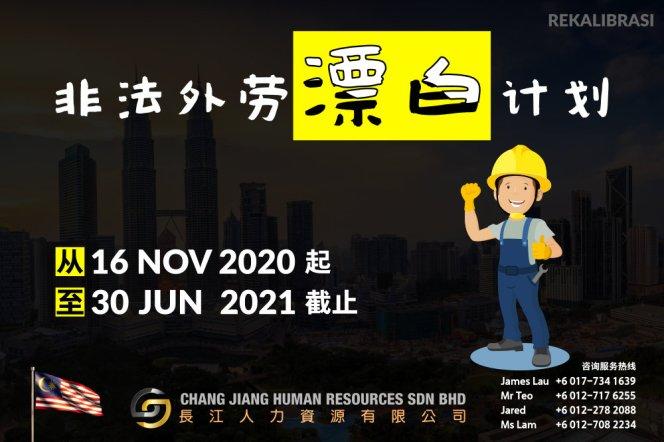 非法外劳漂白计划 REKALIBRASI 这是重新安置非法外劳计划 长江人力资源有限公司 Chang Jiang Human Resources Sdn Bhd A001