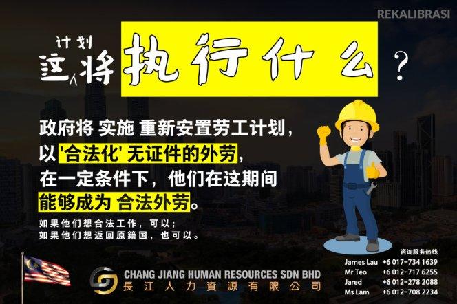 非法外劳漂白计划 REKALIBRASI 这是重新安置非法外劳计划 长江人力资源有限公司 Chang Jiang Human Resources Sdn Bhd A003