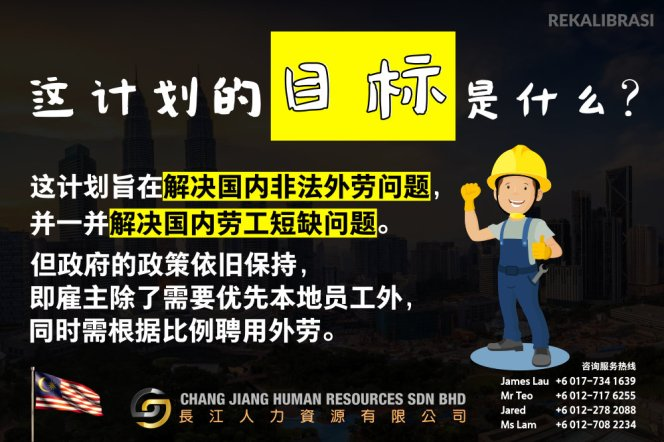 非法外劳漂白计划 REKALIBRASI 这是重新安置非法外劳计划 长江人力资源有限公司 Chang Jiang Human Resources Sdn Bhd A006