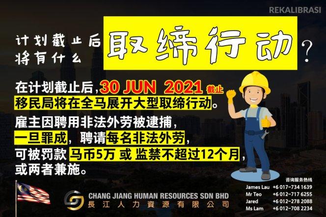 非法外劳漂白计划 REKALIBRASI 这是重新安置非法外劳计划 长江人力资源有限公司 Chang Jiang Human Resources Sdn Bhd A007
