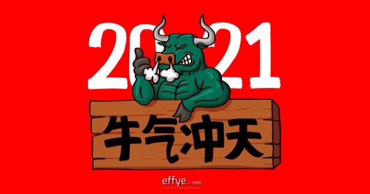 Effye Media Raymond Ong 祝贺大家 新春快乐 回家过年 阖家团圆 最牛的海报 A00
