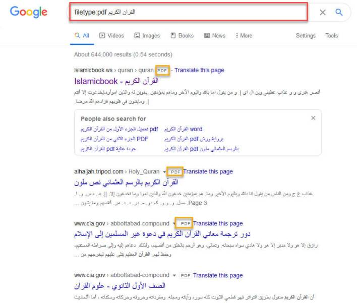 البحث بشكل احترافي في جوجل  حسب نوع الملف