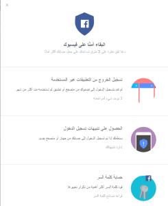 البقاء آمنًا على فيسبوك