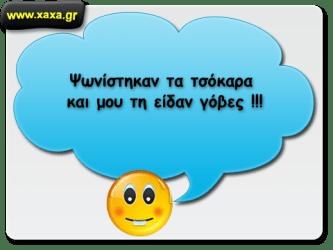 xaxa.gr-psonistikan-ta-tsokara
