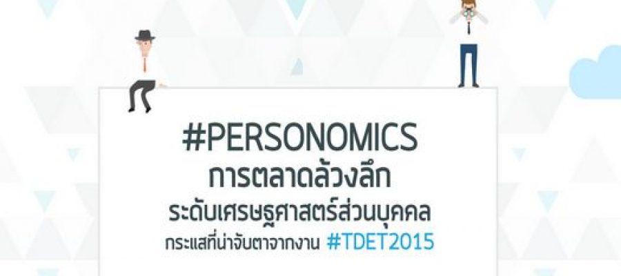 Personomic การตลาดล้วงลึกระดับเศรษฐศาสตร์บุคคล กระแสที่น่าจับตาจากงาน #TDET2015