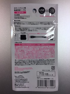 mUSB_charge_package2