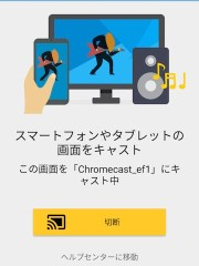 GoogleCast5