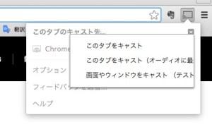chrome_extention2