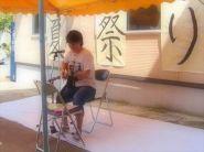 えがお介護センターひびき愛夏祭り3